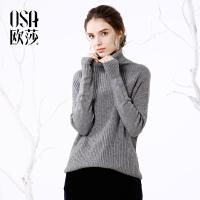 欧莎2017冬装新款简约时尚高领舒适长袖毛衣
