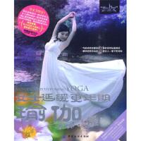 她世纪Yoga书屋:女士延缓更年期瑜伽(附DVD光盘1张) 矫林江,黄小曼 中国纺织出版社 9787506463171