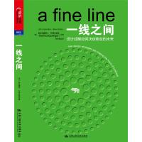 一线之间(全球工业设计教父、Windows Logo、LV花纹、苹果设计风格奠基者、青蛙公司创始人首部作品,雷军推荐)