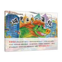 景绍宗童话绘本系列:城里来了一条龙