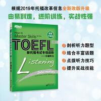 新东方 新托福考试专项进阶――中级听力
