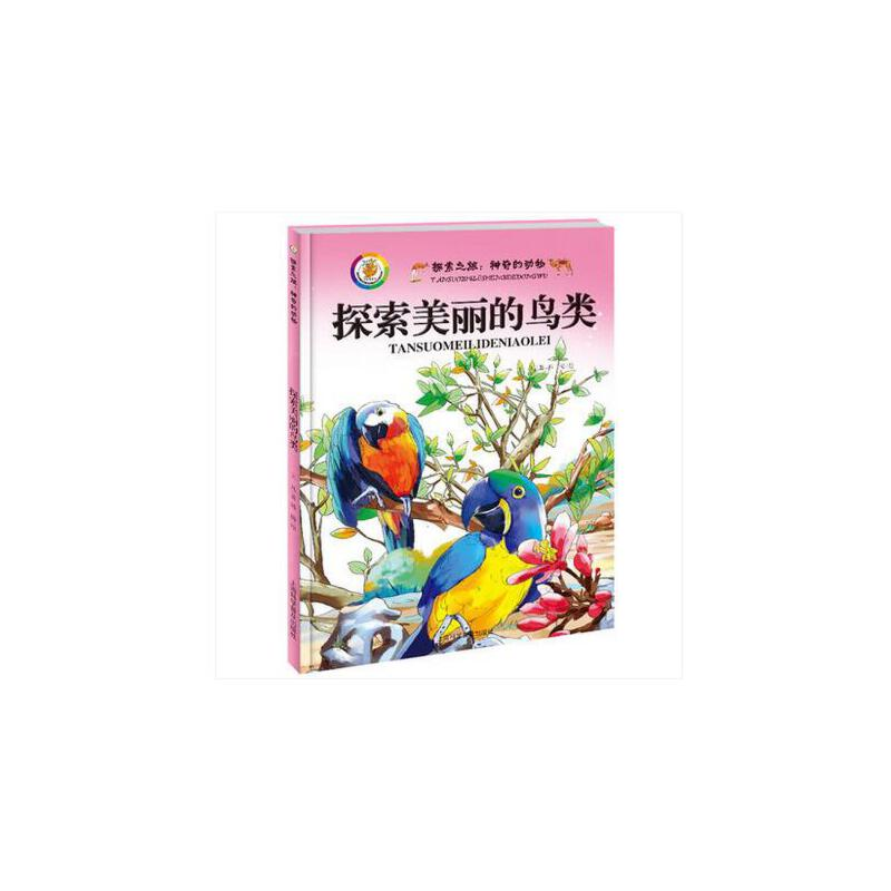 儿童动物书 动物图鉴 爬行动物 幼儿科普绘本书籍 精装彩绘珍藏版