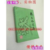 【二手9成新】张天福选集福建省茶叶学会人民出版社