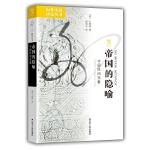 海外中国研究·帝国的隐喻:中国民间宗教