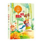 蜘蛛开店(统编小学语文教科书同步阅读书系)