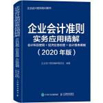企业会计准则实务应用精解 会计科目使用 经济业务处理 会计报表编制 2020年版