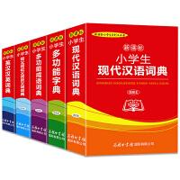 小学生多功能字词典(套装共五册),商务印书馆出品,专为小学生精心打造的图文并茂工具书