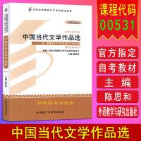 备战2021 自考教材00531 0531中国当代文学作品选 陈思和 2012年版 外语教学与研究出版社