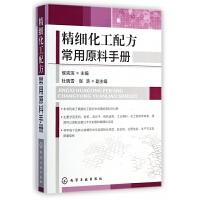 精细化工配方常用原料手册