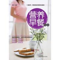 营养早餐大全(畅销彩色版)(一册在手,营养美味早餐轻松搞定!) 9787538868630 陈芳 黑龙江科学技术出版社