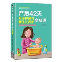 产后42天月子护理与新生儿养护全知道 新生儿月子护理 新生儿养护全面知识书 中国医药科技出版社