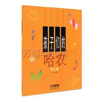孩子们的哈农 儿童指法钢琴教材 儿童钢琴初学入门基础教程教材 钢琴有声书 音乐图书籍 上海音乐出版社