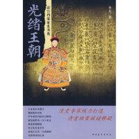 光绪王朝李岚中国青年出版社9787500685814
