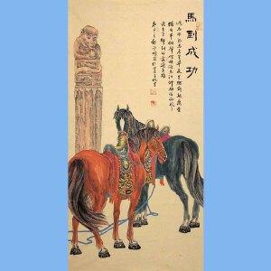 中国青年美术家协会常务理事,国家一级美术师,中国山水画院专业画家,山东省美协会员高云鹏(马到成功)