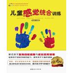 儿童感觉统合训练(电子书)
