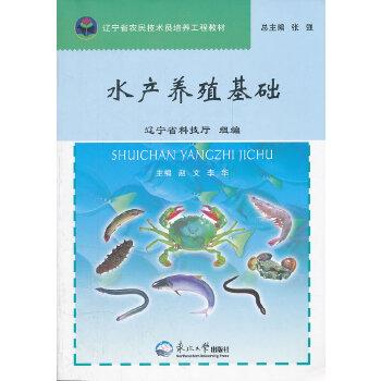 水产养殖基础(辽宁省农民技术员培养工程教材)