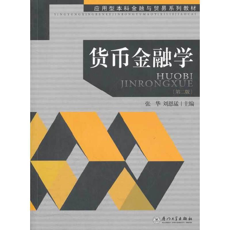 货币金融学(应用型本科金融与贸易系列教材)