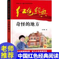 红色经典―奇怪的地方 中国红色儿童文学经典系列 小学生四五六年级课外书 少年励志红色经典书籍故事书 革命传统教育读本爱国