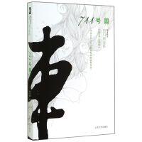 【2015诺贝尔文学奖中国提名作家作品】711号园/黑白阎连科
