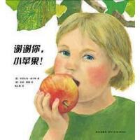 【二手旧书8成新】谢谢你,小苹果! [奥] 布丽吉特・威宁格 /安妮・默 9787513306997