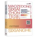 毛泽东思想和中国特色社会主义理论体系概论(公共课 专科)自考一点通
