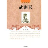 正版书籍 9787545111859武则天(中外巨人转) 巴久 辽海出版社