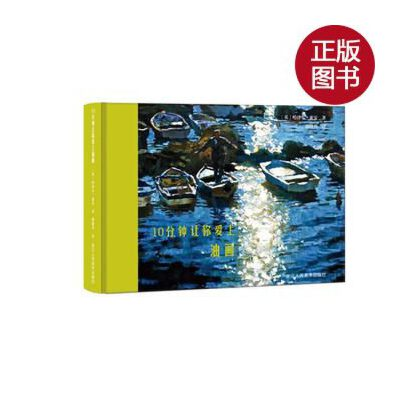 【旧书二手书九成新】10分钟让你爱上油画/(英)哈泽尔·索安 著,邵晓丹 译