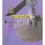 通往永恒的路 埃及神话 时代生活图书公司,刘晓晖 中国青年出版社 9787500650614 『珍藏书籍,稀缺版本』