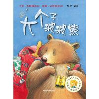 聪明豆绘本系列第5辑:大个子波波熊