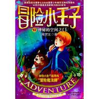 冒险小王子:神秘的空间之门(儿童文学) 周艺文 9787534430169