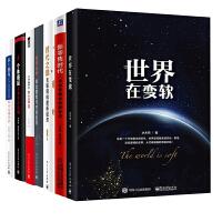 【全7册】从1到N+工业4.0大革命+跨界战争+时代之巅+新零售时代+个体崛起未来生存法则+世界在变软 经济学通俗科普