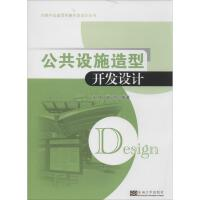 公共设施造型开发设计 东南大学出版社