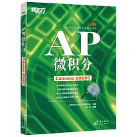 [包邮]AP微积分 AP考试指定辅导教程 罗勇【新东方专营店】