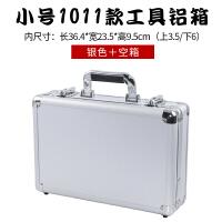 大号多功能手提式铝合金工具箱子公文证件箱五金收纳箱保险箱带锁 小号1011款 银色空箱 38x25x11cm