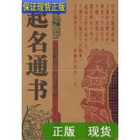 【二手旧书9成新】正版*起名通书 /毛上文,温芳 著 中国广播影视出版社