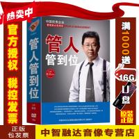 正版包票 管人管到位 陈浩(7DVD)企业管理者选课程视频讲座光盘影碟片