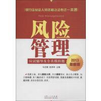 风险管理:应试辅导及全真模拟题(*新版) 马志刚,张荐华 编