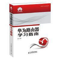 【二手旧书8成新】华为路由器学习指南 王达 人民邮电出版社 9787115357427