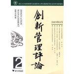 创新管理评论II:2009年8月(附光盘)