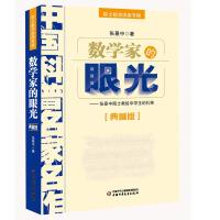数学家的眼光――院士数学讲座专辑・中国科普名家名作(典藏版)