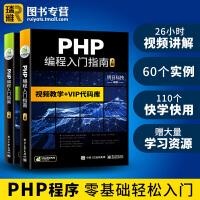 【自营】PHP编程入门指南 MySQL数据库/Web/程序开发语言程序设计/可搭C语言/python/HTML/CSS/