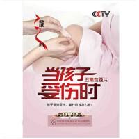 原装正版 CCTV 《健康之路―当孩子受伤时》2DVD 视频 光盘 软件