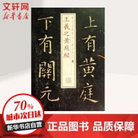 王羲之黄庭经(08) 上海书画出版社 编