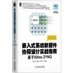 包邮 [按需印刷]嵌入式系统软硬件协同设计实战指南:基于Xilinx ZYNQ(|3803986