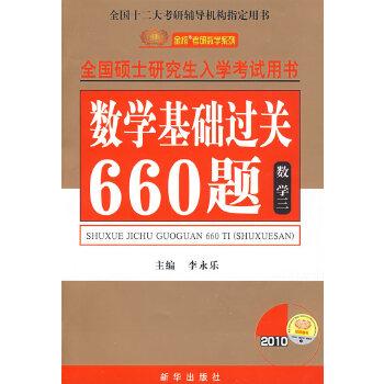 2010版(全国硕士研究生入学考试用书系列)-数学基础过关660题-数学三