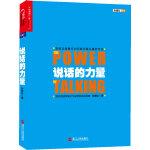 说话的力量(国内首部系统学习说话的实战指南,著名营销及销售行为专家孙路弘最新作品。8大说话方法,4大说话技巧,两大说话工具,助你掌控说话的力量。)