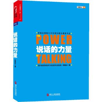 说话的力量(pdf+txt+epub+azw3+mobi电子书在线阅读下载)