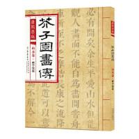 康熙原版 芥子园画传 山水卷・画学浅说