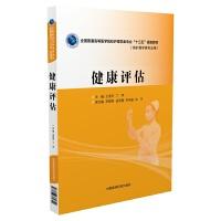 """健康评估(全国普通高等医学院校护理学类专业""""十三五""""规划教材)"""