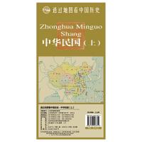 透过地图看中国历史・中华民国(上)